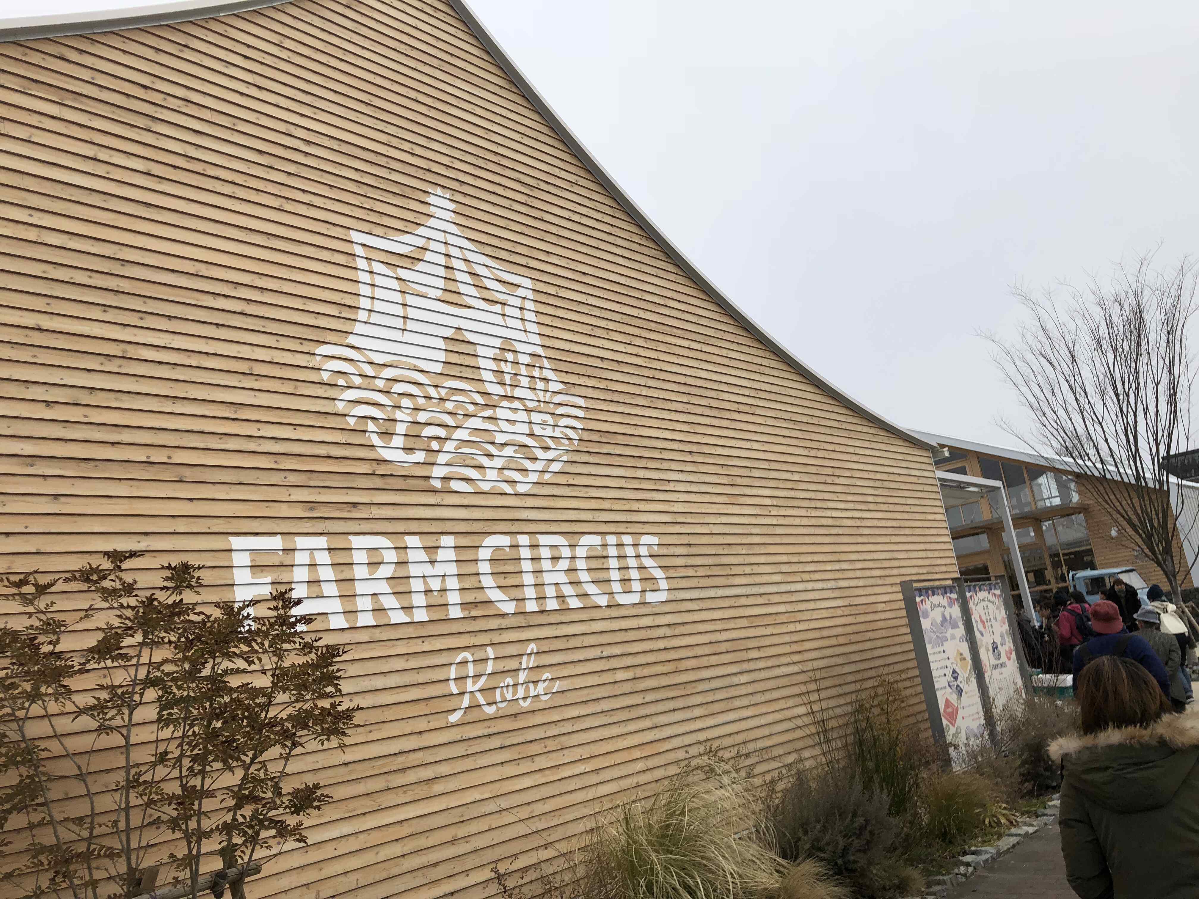 farm circus (16)