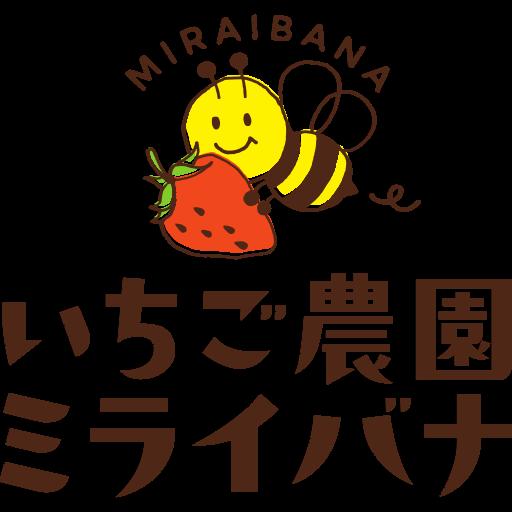 いちご農園ミライバナ
